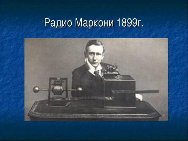 Радио Маркони 1899г.