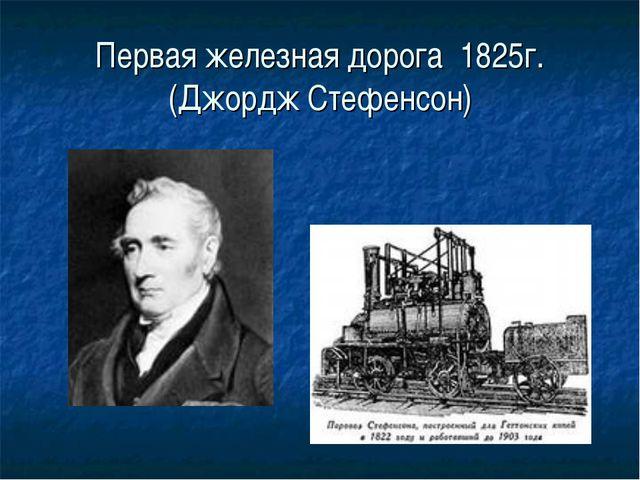 Первая железная дорога 1825г. (Джордж Стефенсон)
