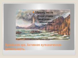 Архейская эра. Активная вулканическая деятельность.