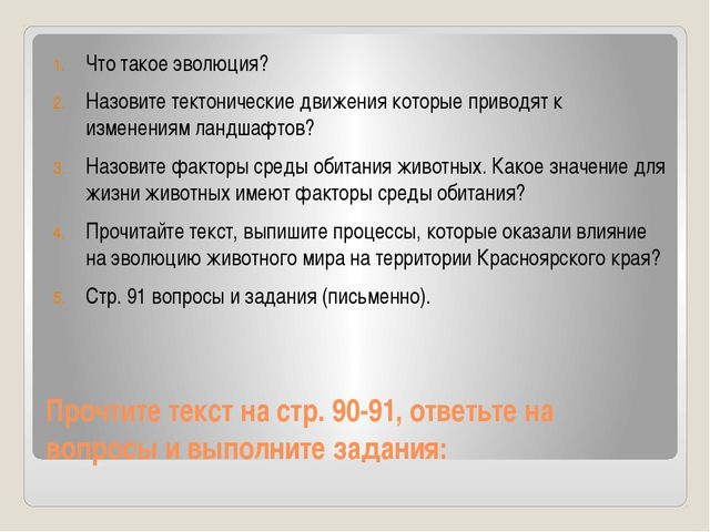 Прочтите текст на стр. 90-91, ответьте на вопросы и выполните задания: Что та...