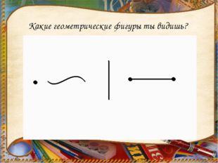 Какие геометрические фигуры ты видишь?