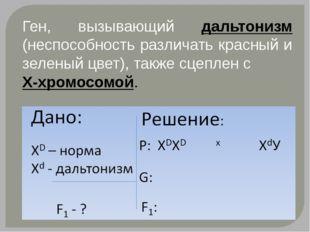 Ген, вызывающий дальтонизм (неспособность различать красный и зеленый цвет),