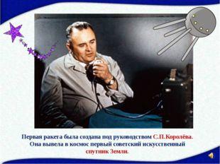 12 апреля 1961 года на космическом корабле «Восток» поднялся человек – Ю.А.Га
