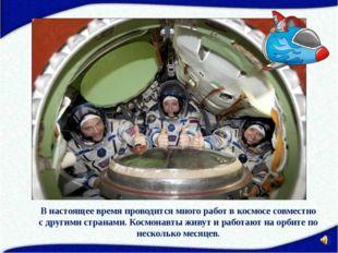 На Землю космонавты возвращаются в специальном спускаемом аппарате.