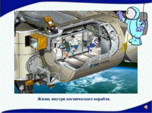 Космонавты долго и тщательно готовятся к полёту. Чтобы в полёте было легко пе