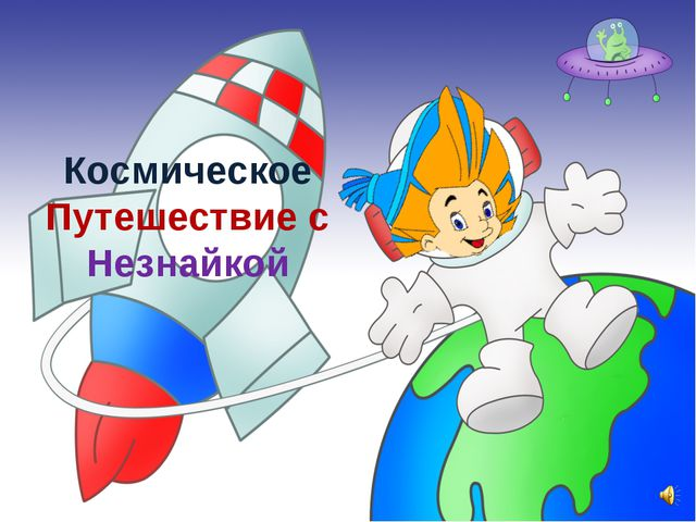 Космическое Путешествие с Незнайкой