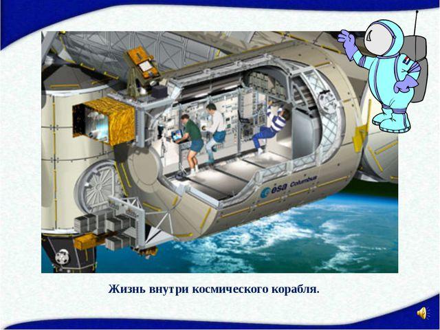 Космонавты долго и тщательно готовятся к полёту. Чтобы в полёте было легко пе...
