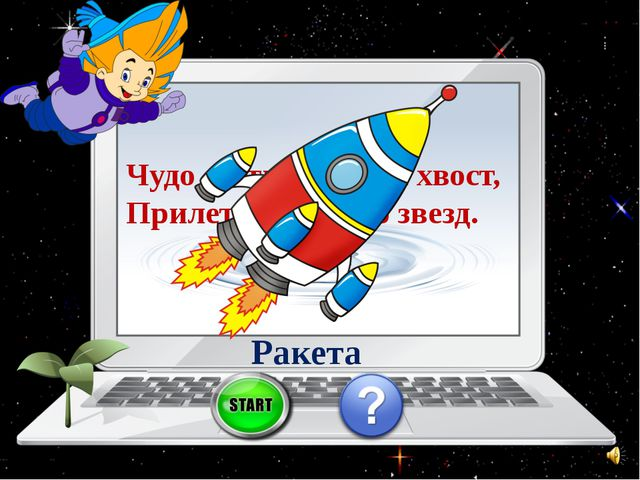 Первая ракета была создана под руководством С.П.Королёва. Она вывела в космос...