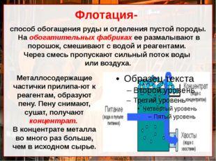 Флотация- Металлосодержащие частички прилипают к реагентам, образуют пену. П