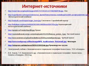 Интернет-источники http://smart-lab.ru/uploads/images/00/67/37/2014/11/27/682