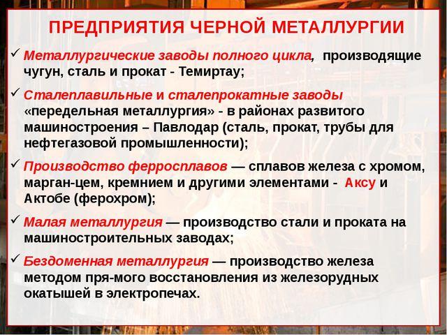 ПРЕДПРИЯТИЯ ЧЕРНОЙ МЕТАЛЛУРГИИ Металлургические заводы полного цикла, произво...