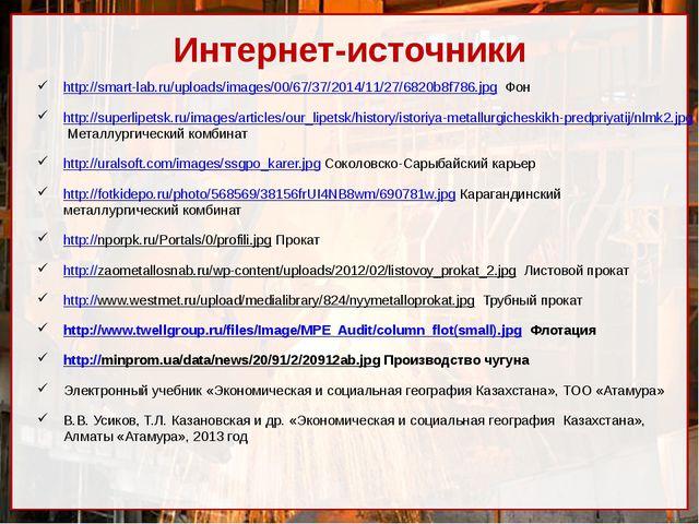 Интернет-источники http://smart-lab.ru/uploads/images/00/67/37/2014/11/27/682...