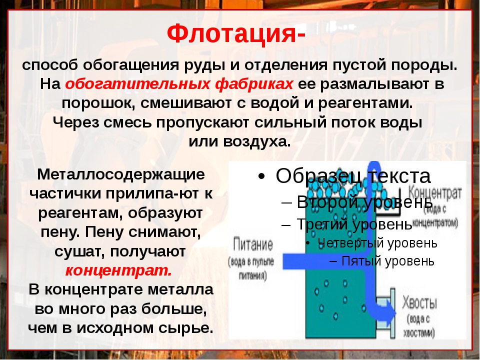 Флотация- Металлосодержащие частички прилипают к реагентам, образуют пену. П...