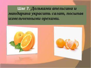 Шаг 7. Дольками апельсина и мандарина украсить салат, посыпав измельченными