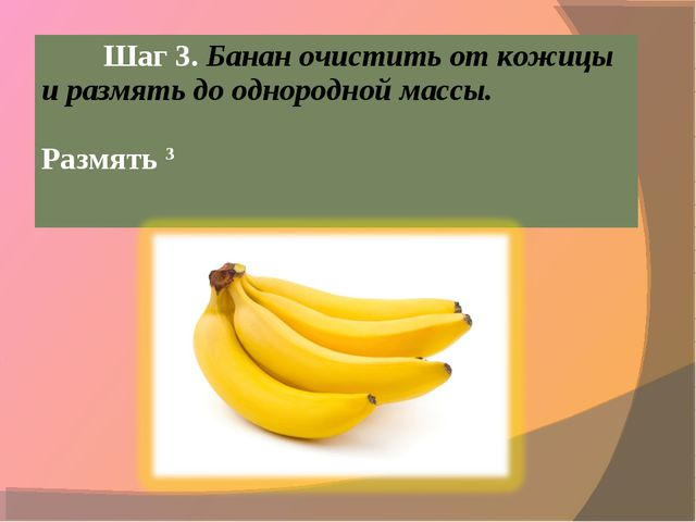 Шаг 3. Банан очистить от кожицы и размять до однородной массы.  Размять 3