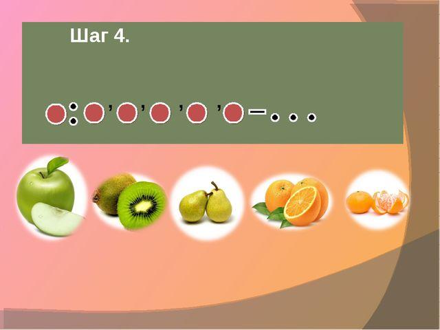 Шаг 4. , , , ,