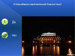 В Новосибирске самый маленький Оперный театр? 46 Да Нет