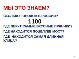 МЫ ЭТО ЗНАЕМ? СКОЛЬКО ГОРОДОВ В РОССИИ? ГДЕ ПЕКУТ САМЫЕ ВКУСНЫЕ ПРЯНИКИ? ГДЕ