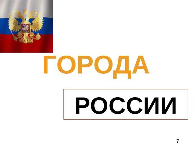 РОССИИ ГОРОДА 7
