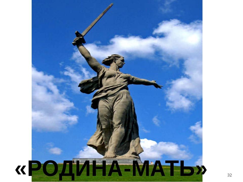 «РОДИНА-МАТЬ» 32