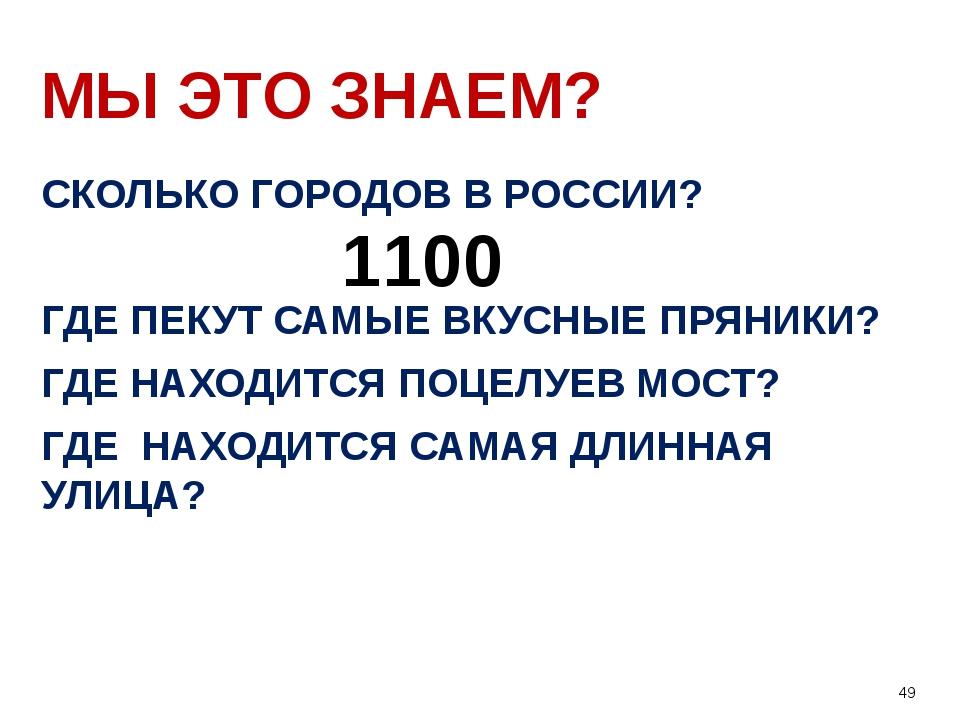 МЫ ЭТО ЗНАЕМ? СКОЛЬКО ГОРОДОВ В РОССИИ? ГДЕ ПЕКУТ САМЫЕ ВКУСНЫЕ ПРЯНИКИ? ГДЕ...