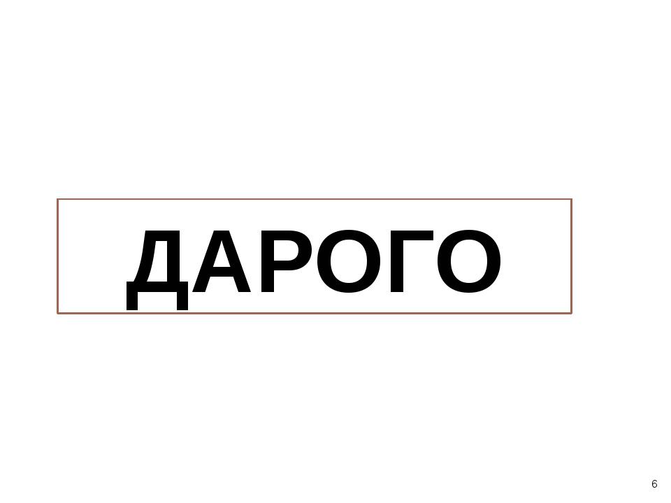 ДАРОГО 6