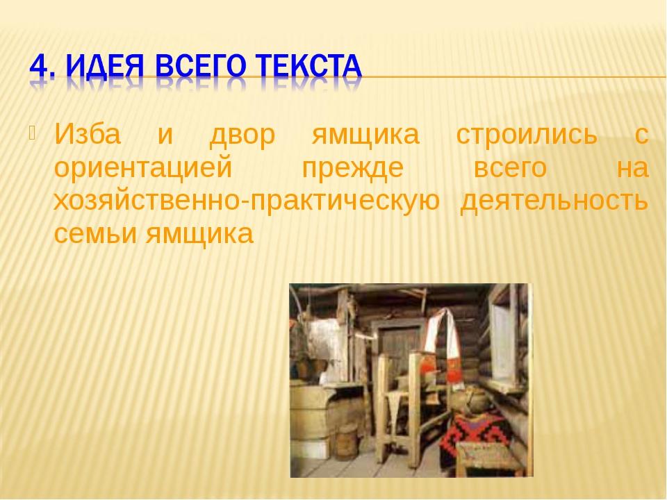 Изба и двор ямщика строились с ориентацией прежде всего на хозяйственно-практ...