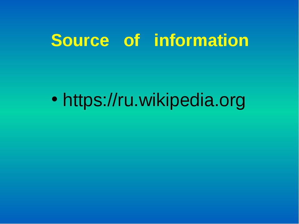 Source of information https://ru.wikipedia.org