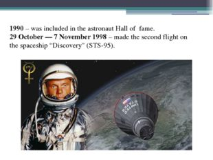 1990 – was included in the astronaut Hall of fame. 29 October — 7 November 19