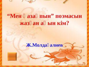 Қазақстанның бұрынғы астанасы қай қалалар? Орынбор, Алматы