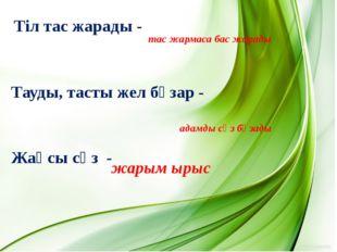 Тәуелсіздікке неше жыл 24жыл – 24 года –24 years Астана қаласы ҚР-ның астанас