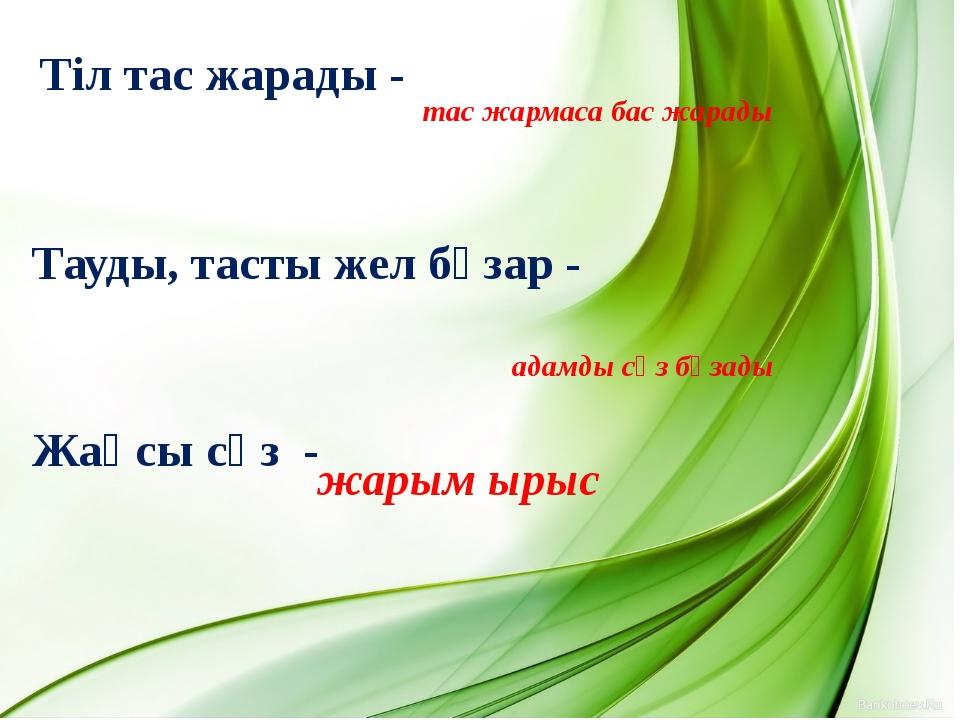 Тәуелсіздікке неше жыл 24жыл – 24 года –24 years Астана қаласы ҚР-ның астанас...