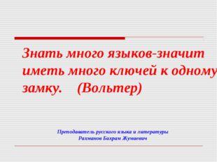 Преподаватель русского языка и литературы Рахманов Бахрам Жумаевич Знать мног