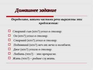 Домашнее задание Определите, какими частями речи выражены эти предложения: С