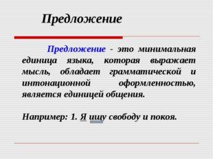 Предложение Предложение - это минимальная единица языка, которая выражает мы