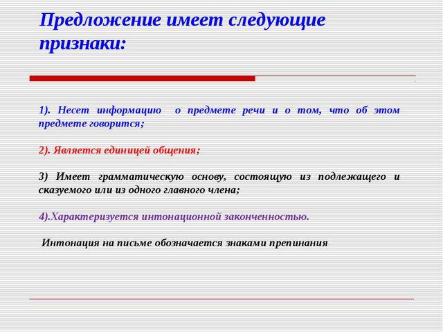 Предложение имеет следующие признаки: 1). Несет информацию о предмете речи и...