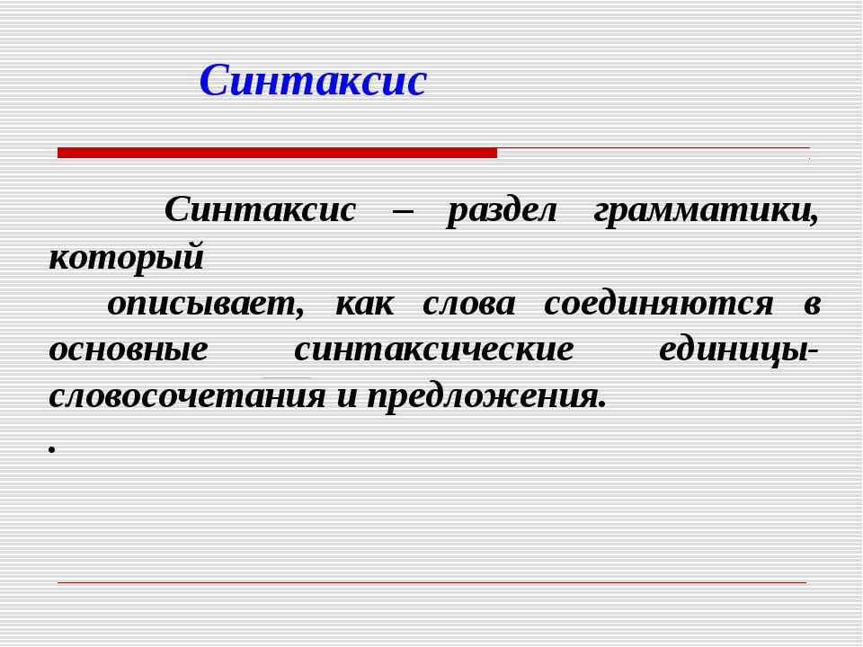 Синтаксис Синтаксис – раздел грамматики, который описывает, как слова соедин...