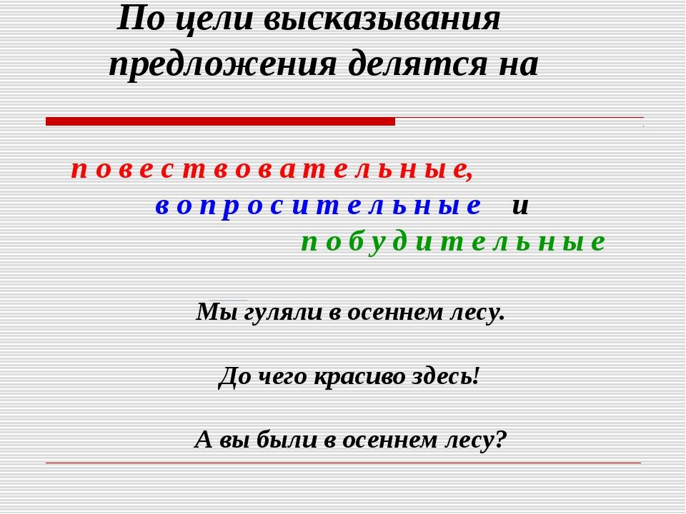 По цели высказывания предложения делятся на п о в е с т в о в а т е л ь н ы...
