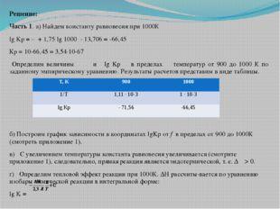 Решение: Часть 1. а) Найдем константу равновесия при 1000К lg Kp = – + 1,75 l
