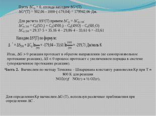 Для определения Кр вычислим ∆G (Т), используя различные приближения при опре