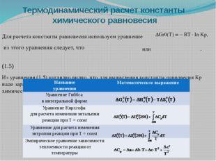 Термодинамический расчет константы химического равновесия Для рaсчета констан