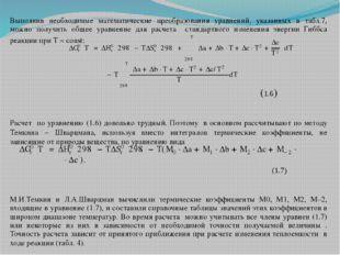 Выполнив необходимые мaтематические прeобразования урaвнений, указанных в та