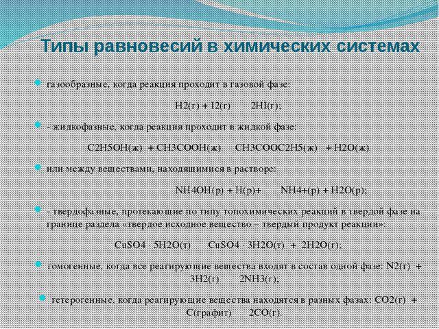 Типы равновесий в химических системах газообразные, когда реакция проходит в...