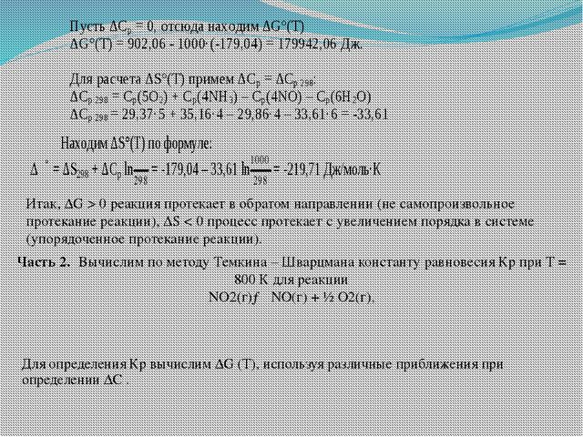 Для определения Кр вычислим ∆G (Т), используя различные приближения при опре...