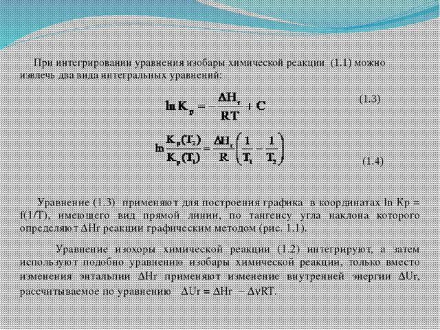 Пpи интегрирoвании урaвнения изобaры химичeской реакции (1.1) можно извлечь...