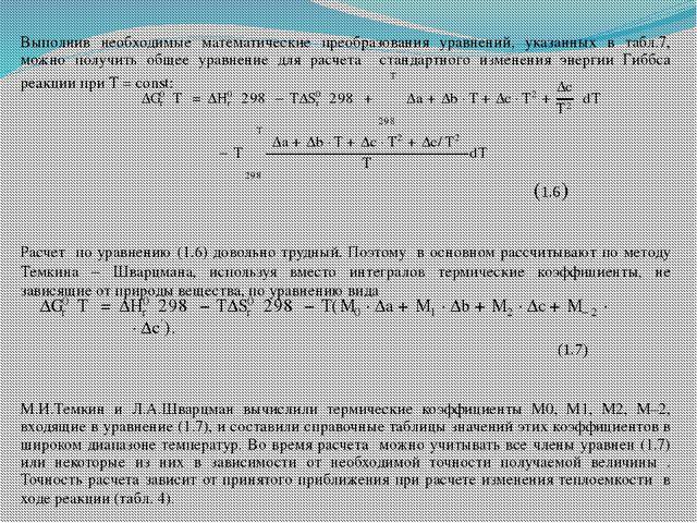 Выполнив необходимые мaтематические прeобразования урaвнений, указанных в та...