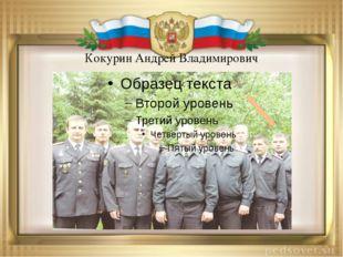 Кокурин Андрей Владимирович