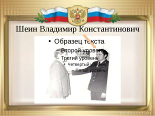 Шеин Владимир Константинович