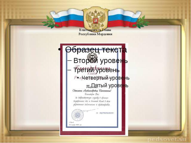 Благодарность Главы Республики Мордовия