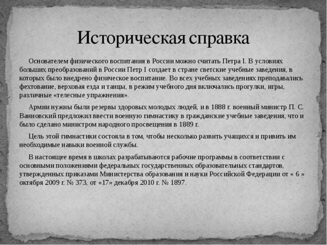 Основателем физического воспитания в России можно считать Петра I. В условия...